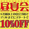 えこひいき 千葉駅前店のおすすめポイント3