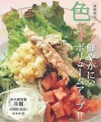 浜木綿 鈴鹿店のおすすめ料理1