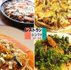 レストラン シンフォニーの写真