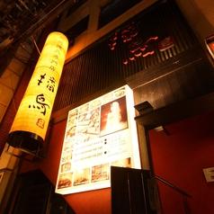 播鳥 西中島店の外観1