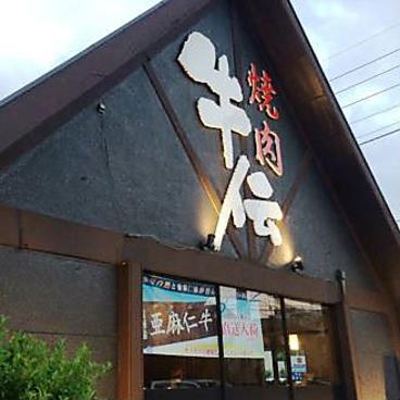 牛伝 八王子石川町店の雰囲気1