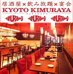 KYOTO KIMURAYA キョウト キムラヤの画像