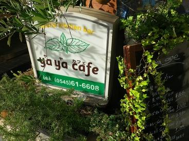 yaya cafeの雰囲気1