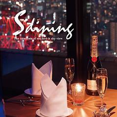 エスダイニング S dining 梅田の写真