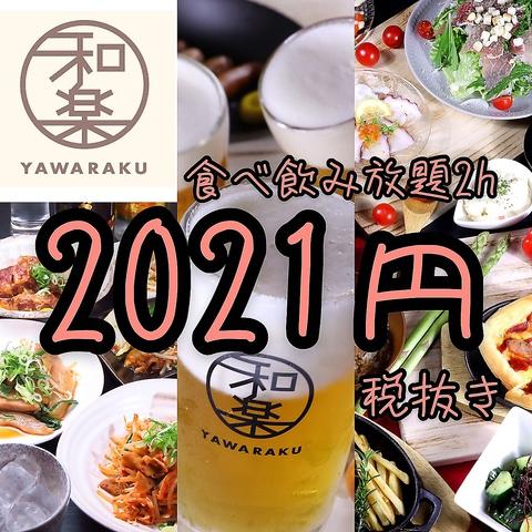 営業再開祝い 和楽特別コース! 2時間食べ飲み放題 2021円