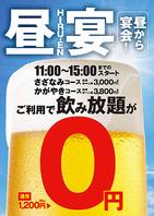 飲み放題0円!!お得な「昼宴」実施中★