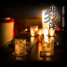 和食居酒屋 北乃海 町田店の写真