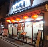 中華料理 鴻福居 こうふくきょ 成田店の雰囲気2