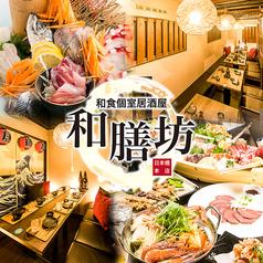 和食個室居酒屋 和膳坊 わぜんぼう 日本橋本店