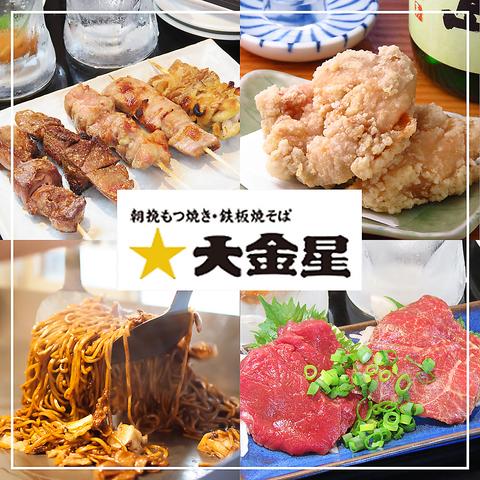 """""""大金星 田町店"""""""
