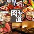 肉道 nikumichi 新宿東口店のロゴ