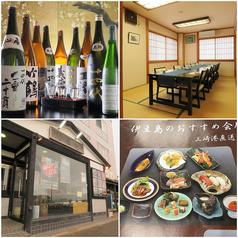寿し 和食 仕出し 伊豆島 三浦海岸店の写真