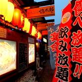 惚太郎 鎌倉小町店の雰囲気3