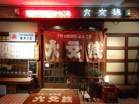 やすらぎの空間で、旬のおいしい酒肴と三原名物たこ料理を味わう。出張でも安心の店。