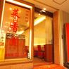 中国料理 菜香園のおすすめポイント1