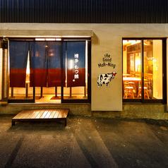 牛waka丸 炉 浜松町店の写真