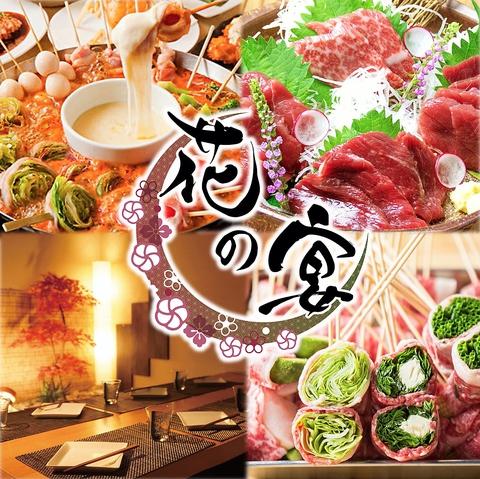 食の宝庫!九州のおいしいところをギュッと凝縮!個室も多数ご用意!