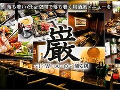 巌 IWAO 浦安店の写真