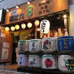 居酒屋 あさ八 南町本店の写真