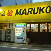 豪麺 MARUKOの雰囲気3