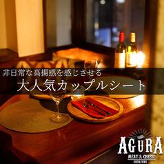 個室 肉バル AGURA 新宿本店の特集写真