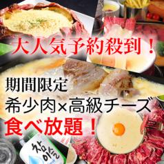 個室居酒屋 韓国料理 肉 チーズ ビーフleaf 天文館店