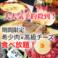 カレーの通販サイト(鹿児島県)