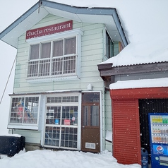 chacha restaurant 岩原スキー場店の写真