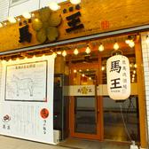 大衆馬肉酒場 馬王 堺筋本町店の雰囲気3