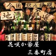 全国の地酒100選!単品飲み放題プラン1500円~