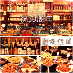 酒肴串菜 時代屋の写真