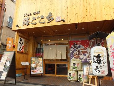 天ぷら海ごこち あびこ店のおすすめ料理1