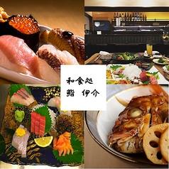 和食処 鮨 伊介の写真