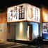 徳川焼肉センター 小幡のロゴ