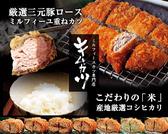 キムカツ 大阪松竹座店