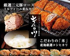 キムカツ 大阪松竹座店の写真