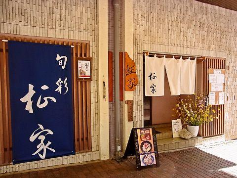 旬彩 柾家