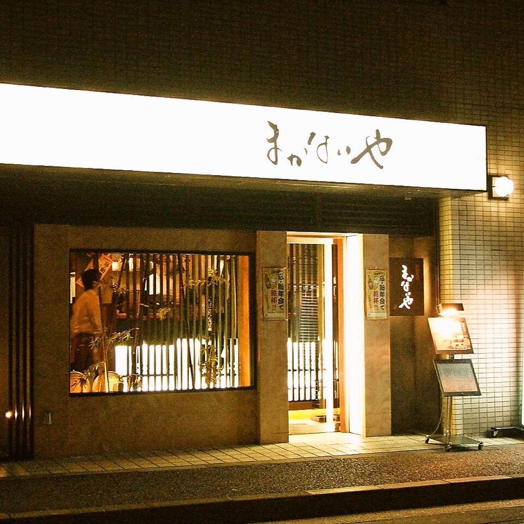 旬魚旬菜 まかないや 大井町店 店舗イメージ5