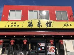 台湾料理 萬来館 金屋店の写真
