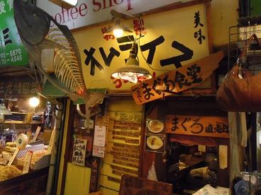 鶴橋まぐろ食堂の雰囲気1