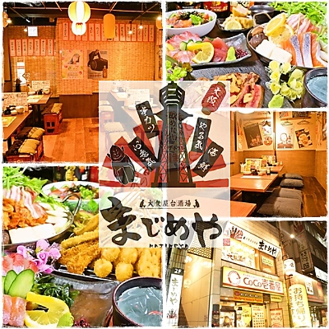 平均予算2000円!!最大宴会60名様まで可能なので各種宴会にオススメのお店!
