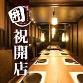 隠れ家居酒屋 囲 富山駅前店