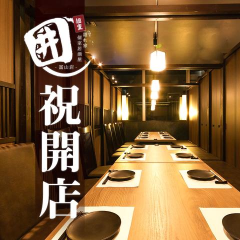 全席個室 隠れ家居酒屋 囲 富山駅前店