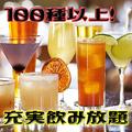 料理メニュー写真【コスパNO・1!100種以上のドリンク】飲み放題のみ2Hプランもご用意