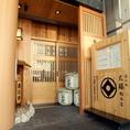 落ち着きある和の居酒屋。お店の入り口から雰囲気づくりにこだわっております。