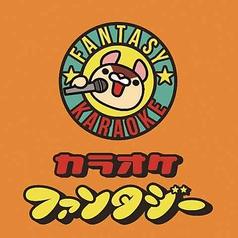 カラオケ ファンタジー 水戸店の写真