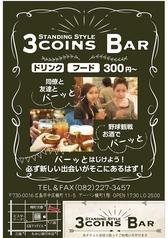 3 Coins BAR スリーコインズバーの写真