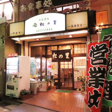 犬山駅降りてすぐ!63年の歴史ある当店へ是非足を運んでみてください!