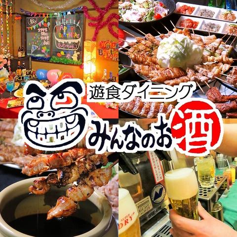 Minnano Sake image