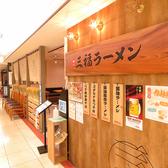 三福ラーメンの詳細